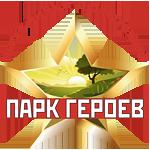 Благотворительный фонд содействия сохранению национально-культурного наследия «Перекличка поколений» Проект «ПАРК ГЕРОЕВ» Logo