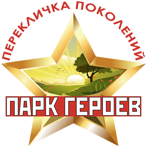 Благотворительный фонд содействия сохранению национально-культурного наследия «Перекличка поколений» Проект «ПАРК ГЕРОЕВ» Retina Logo