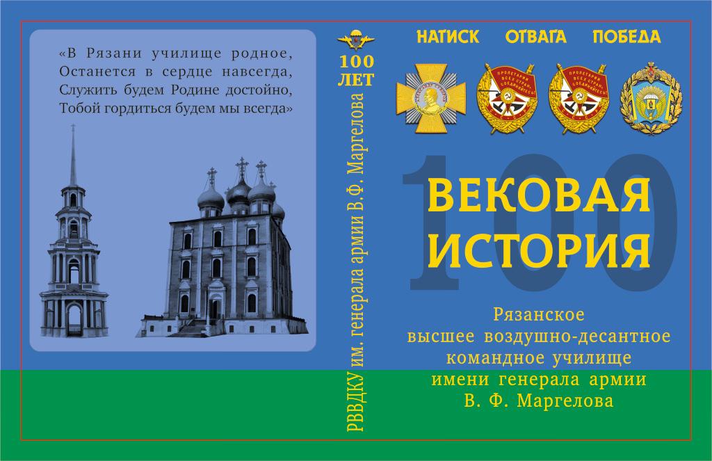 Памятная книга к столетию РВВДКУ